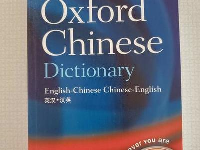 NEW Pocket Oxford Chinese Dictionary