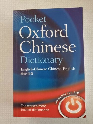 NEW Pocket Oxford Chinese Dictionary for sale in Midvale , UT